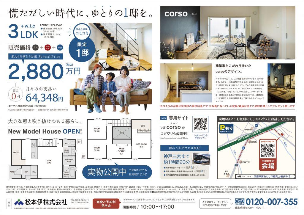 南あわじ市 モデルハウス見学会 松本伊株式会社