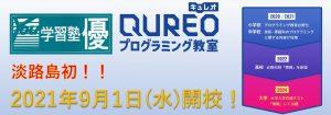 淡路島初!!QUREOプログラミング教室開校!